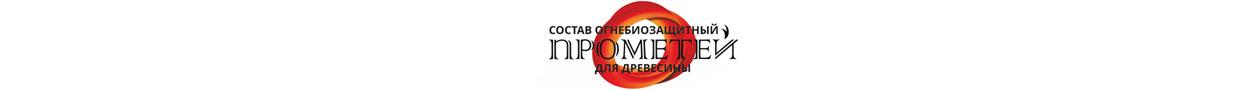 огнебиозащитный состав Прометей